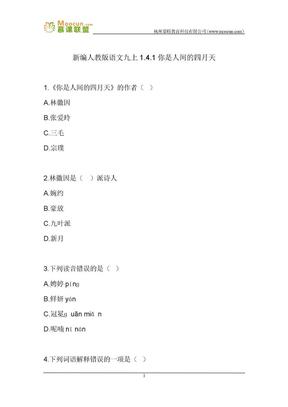 部编版语文九年级上第一单元习题4 1.4.1你是人间四月天.docx