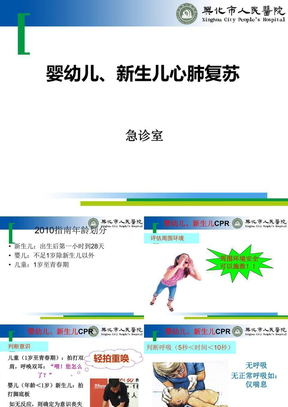 婴幼儿心肺复苏(修改版).ppt