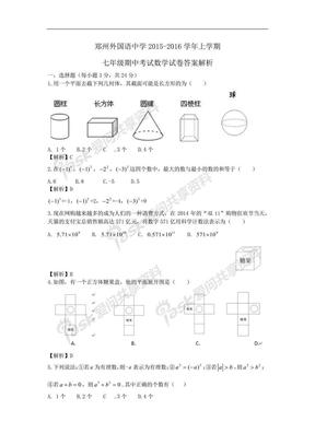 2015-2016年郑州外国语总校新初一期中考试数学试卷(带答案).pdf