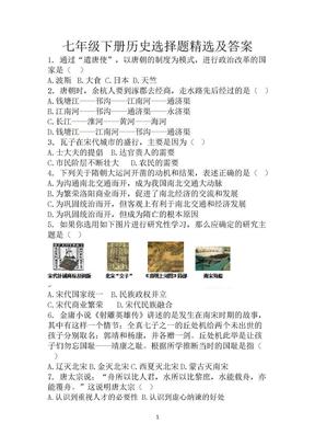 七年级下册历史选择题精选及答案.doc