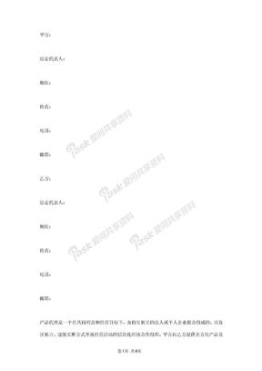 省级代理合同协议书范本.docx