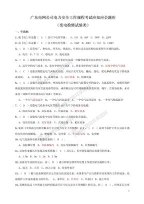 广东电网公司电力安全工作规程考试应知应会题库.变电检修试验类.doc