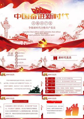 中国奋进新时代动态PPT.pptx