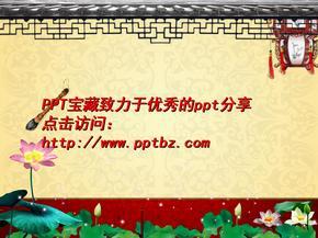 【5A版】精美古典中国风ppt模板.ppt