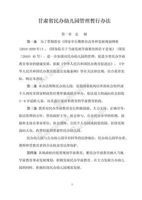 甘肃省民办幼儿园管理暂行办法..docx