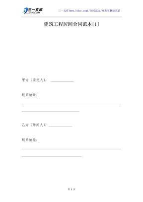 建筑工程居间合同范本[1].docx