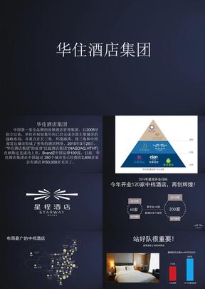 华住酒店集团(原汉庭酒店集团)介绍.ppt