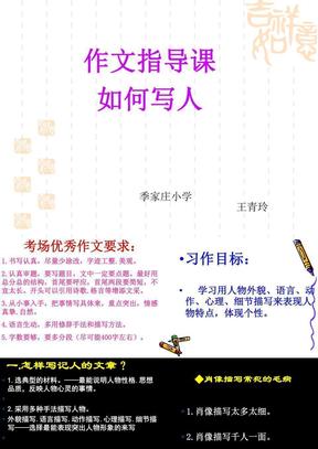 【5A版】小学三年级写人作文指导.ppt