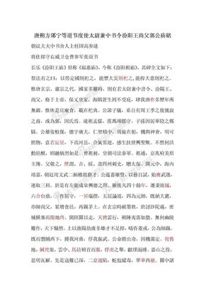 汾阳王庙碑铭校勘译文.doc