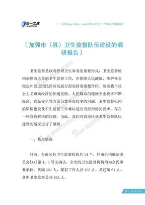 加强市(县)卫生监督队伍建设的调研报告.docx