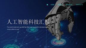 (新版)蓝色商务人工智能创新科技机器人ppt模板优秀课件.pptx
