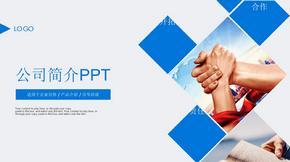 (新版)公司简介企业介绍产品推介PPT模板优秀课件.pptx