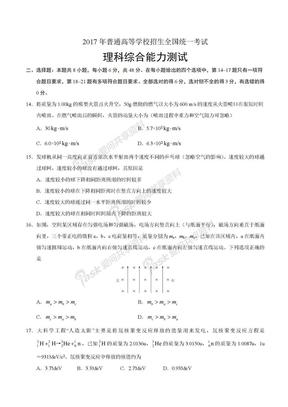 2017年高考全国1卷物理试题(含答案).doc