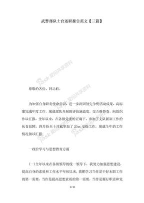 2018年武警部队士官述职报告范文【三篇】.docx