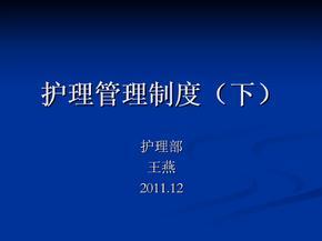 护理管理制度(下)(修改版).ppt