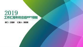 2019年工程部工作总结PPT模板.pptx