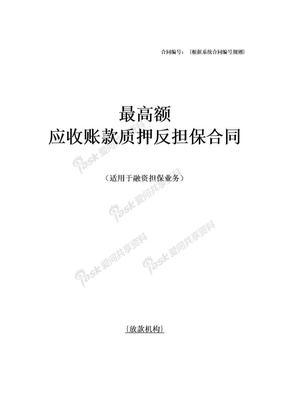 合同模板-最高额应收账款质押反担保合同 修改版.doc