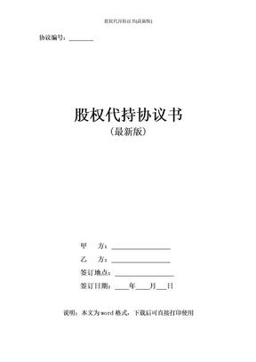 股权代持协议书(最新版).doc