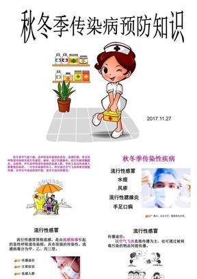 学校学生秋冬季常见传染病预防知识(1).ppt