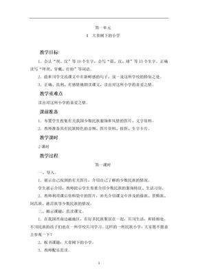 部编版三年级上册语文全册教案.docx