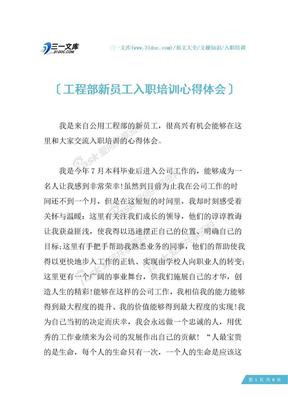工程部新员工入职培训心得体会.docx
