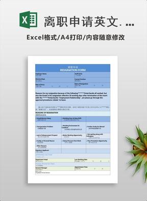 离职申请英文.xlsx