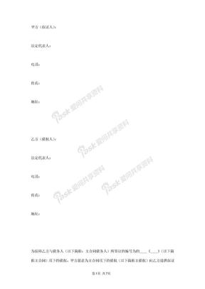 第三方担保合同协议书范本.docx