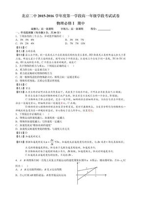 北京二中2015-2016学年度第一学段高一物理试卷+解析.doc