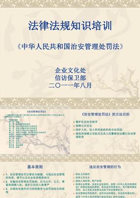 《中华人民共和国治安管理处罚法》(修改版).ppt
