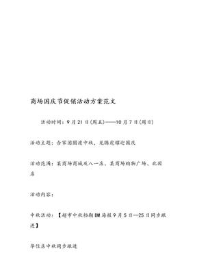 最新商场国庆节促销活动方案范文-范文精品.doc