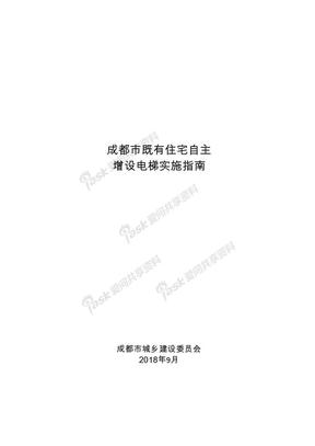 成都既有住宅自主增设电梯实施指南.doc