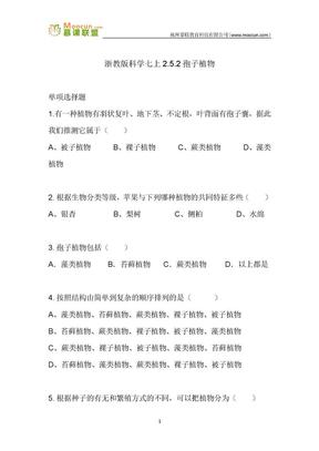 浙教版科学七年级上第二章习题20 2.5.2常见的植物-孢子植物.docx