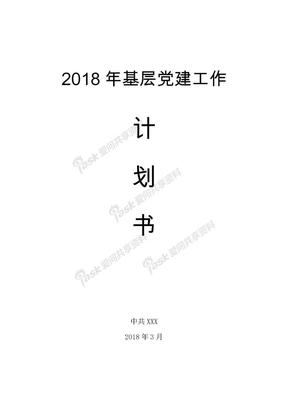 2018年基层党建工作计划 .doc