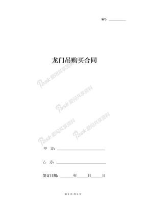 龙门吊购买合同协议书范本-在行文库.doc