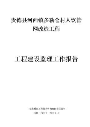 水利工程建设监理工作报告.doc