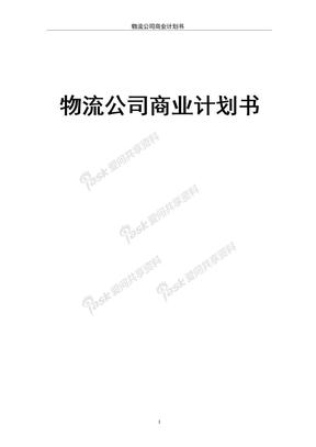 物流公司商业计划书.doc
