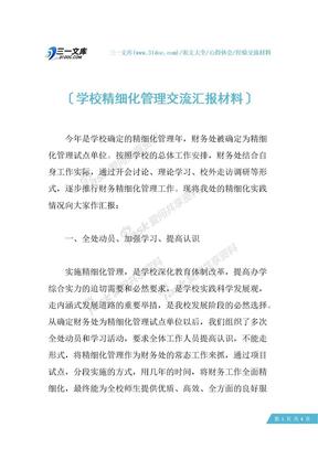 学校精细化管理交流汇报材料.docx