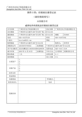 附件十四:经销商注册登记表.doc