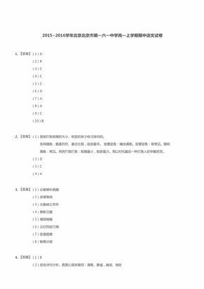 2015~2016学年北京北京市第一六一中学高一上学期期中语文试卷(答案).pdf