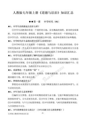 人教版七年级上册政治知识点汇总.docx