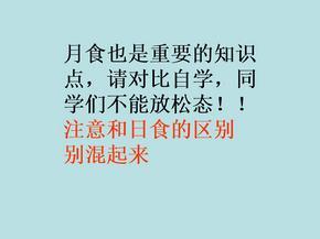 初中科学七年级下册PPT课件 4.5 日食和月食》浙教版.ppt