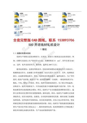 毕业设计(论文)-500开坯线材轧机设计(含全套CAD图纸).docx
