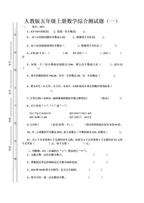 2018-2019人教版五年级上册数学测试题(一).doc