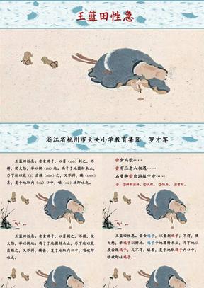 罗才军《王蓝田性急》.ppt
