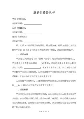 股权代持协议书(标准格式范本).doc