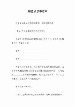 加盟协议书范本.docx
