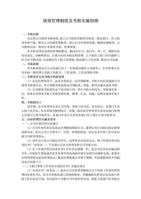 公司绩效管理制度及考核实施细则.doc