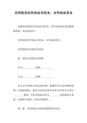 共同投资合作协议书范本:合作协议范本.docx