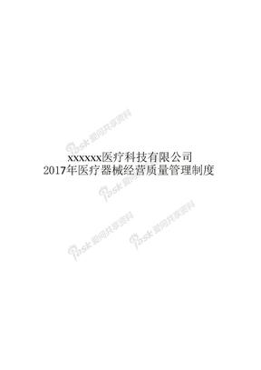2017年医疗器械经营质量管理制度及工作程序(完整版).doc