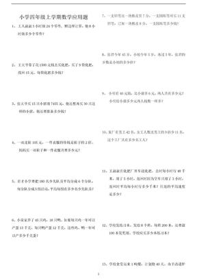 小学四年级上册数学应用题练习题50道(附答案).doc